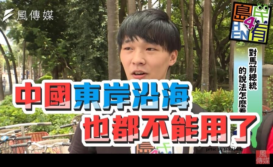 風傳媒報導有臺灣人主張轟炸核電廠 翻攝youtube