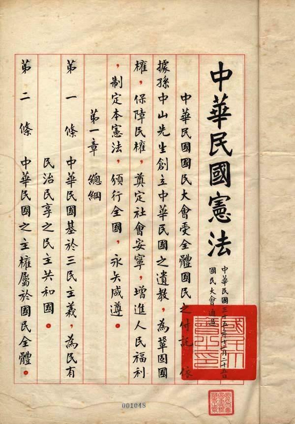 國史館 中華民國憲法正本 引自WIKI