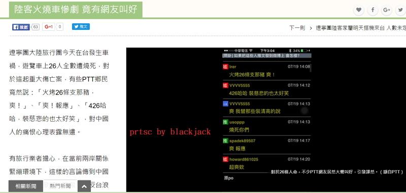 遼寧旅遊團被臺灣司機縱火屠殺後,許多臺灣網民歡呼「火烤支那豬」 翻攝聯合報報導