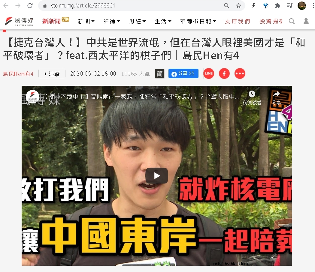 風傳媒報導有臺灣人主張以雄風飛彈恐怖攻擊三座臺灣自己的核電廠 翻攝風傳媒