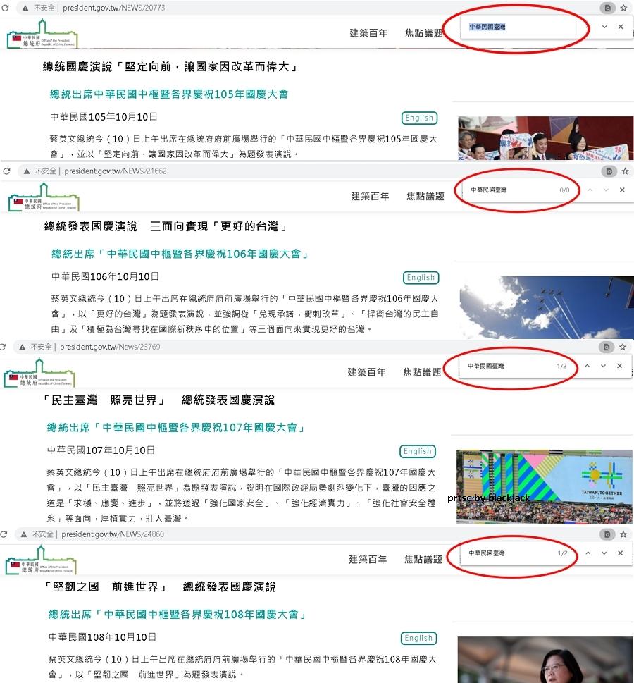 蔡英文從2018、2019年國慶談話中,才開始提到「中華民國臺灣」概念 翻攝總統府網站