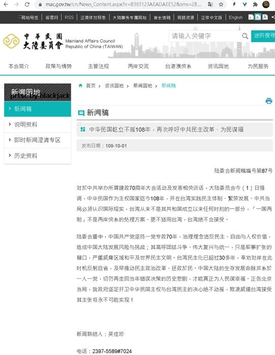 陸委會去年主張中華民國屹立不搖108年,與蔡英文「中華民國屹立臺灣七十年」相左 翻攝 陸委會網站