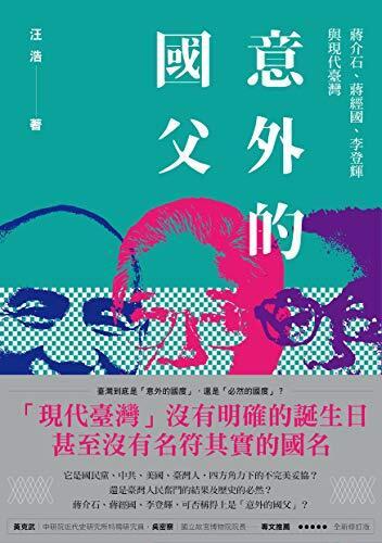 意外的國父: 蔣介石、蔣經國、李登輝與現代臺灣(新版) (Traditional Chinese Edition)  取自Amazon