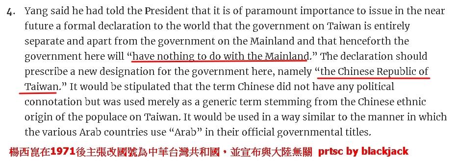 美國國務院「台北5869」號解密電文第四點記載了楊西崑說法 取自美國國務院歷史文獻辦公室