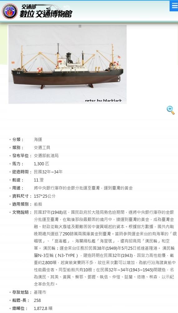 漢民輪--黃金運台 引自交通部數位交通博物館
