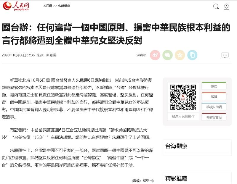 國台辦痛批國民黨的提案 翻攝 人民網