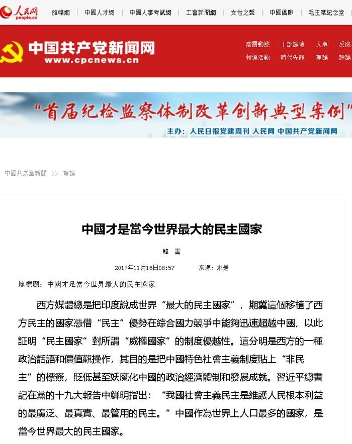 中國大陸自認是「民主國家」翻攝 人民網