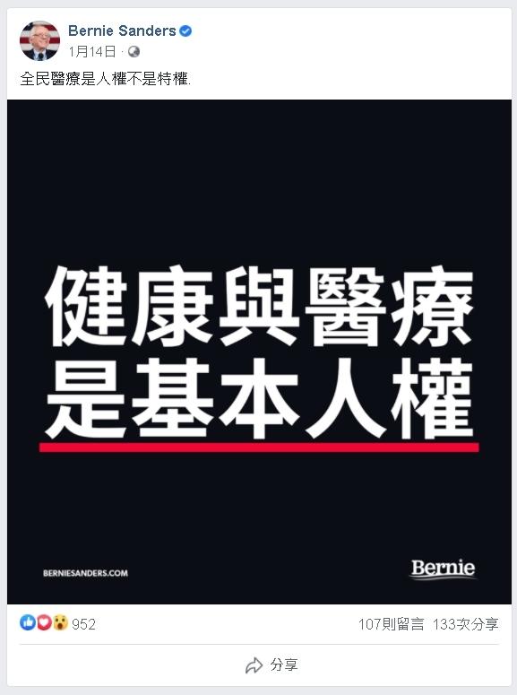 桑德斯以臺灣健保為例,主張健康與醫療是基本人權 翻攝其臉書