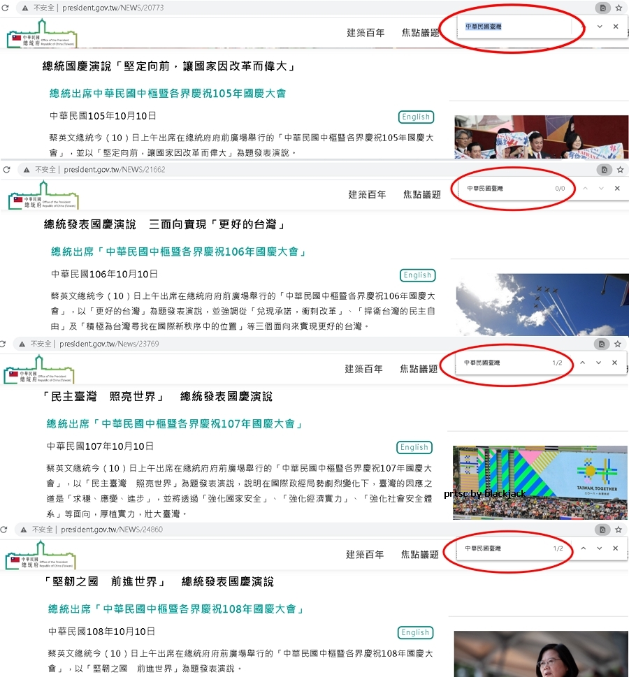 蔡英文於2018年起大談「中華民國臺灣」 翻攝總統府網站
