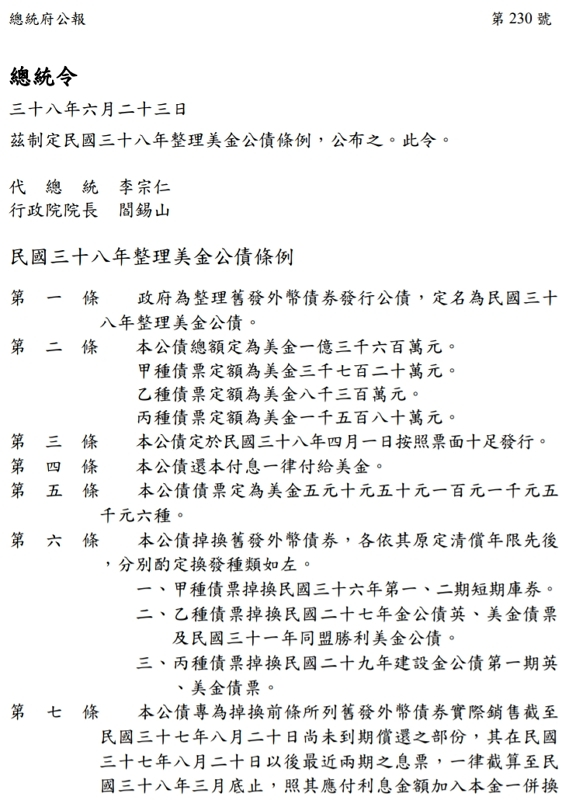 中國的黃金被蔣介石劫掠一空,李宗仁只能發行公債籌措資金