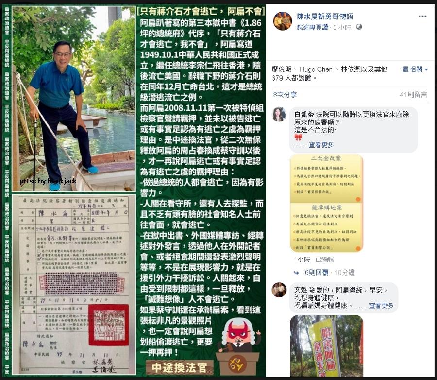 陳水扁在臉書說「只有蔣介石會逃亡,阿扁不會」 翻攝臉書
