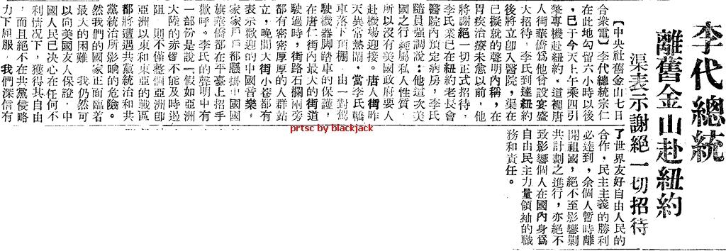 1949/12/08臺灣民聲日報 引自http://das.nlpi.edu.tw/