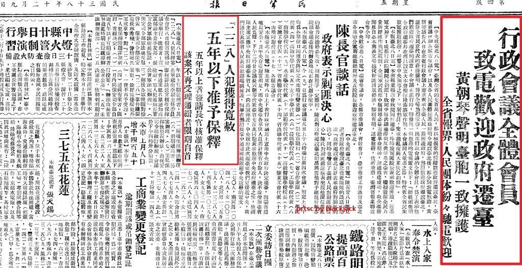 1949/12/9民聲日報 引自http://das.nlpi.edu.tw/