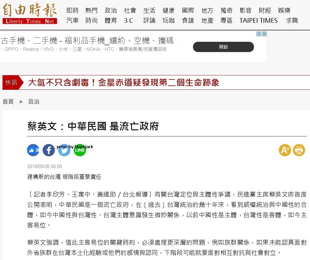 蔡英文曾說「中華民國是流亡政府」 翻攝自由時報網站