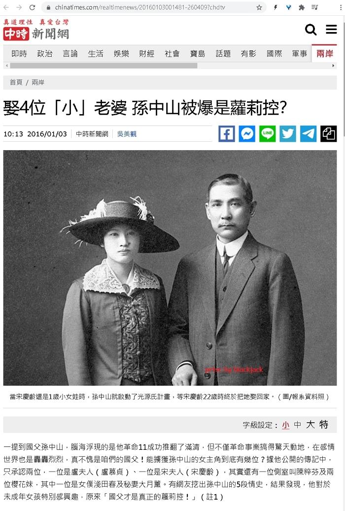 各大媒體喜歡說孫文是「蘿莉控」,卻未見對臺灣發生的兒童被性犯罪案件同等力道質問 翻攝各大新聞網站