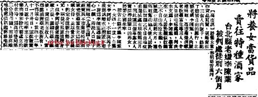 臺灣過去有將養女當貨品賣往酒家的習俗 1954年1月31日聯合報第三版