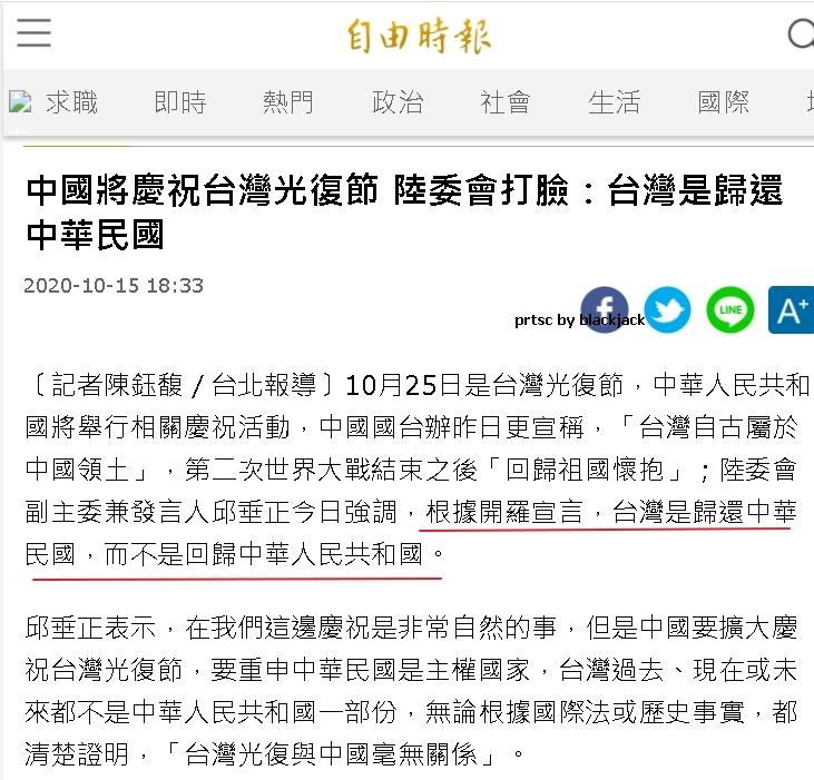 陸委會副主委邱垂正承認開羅宣言的效力 翻攝自由時報網站