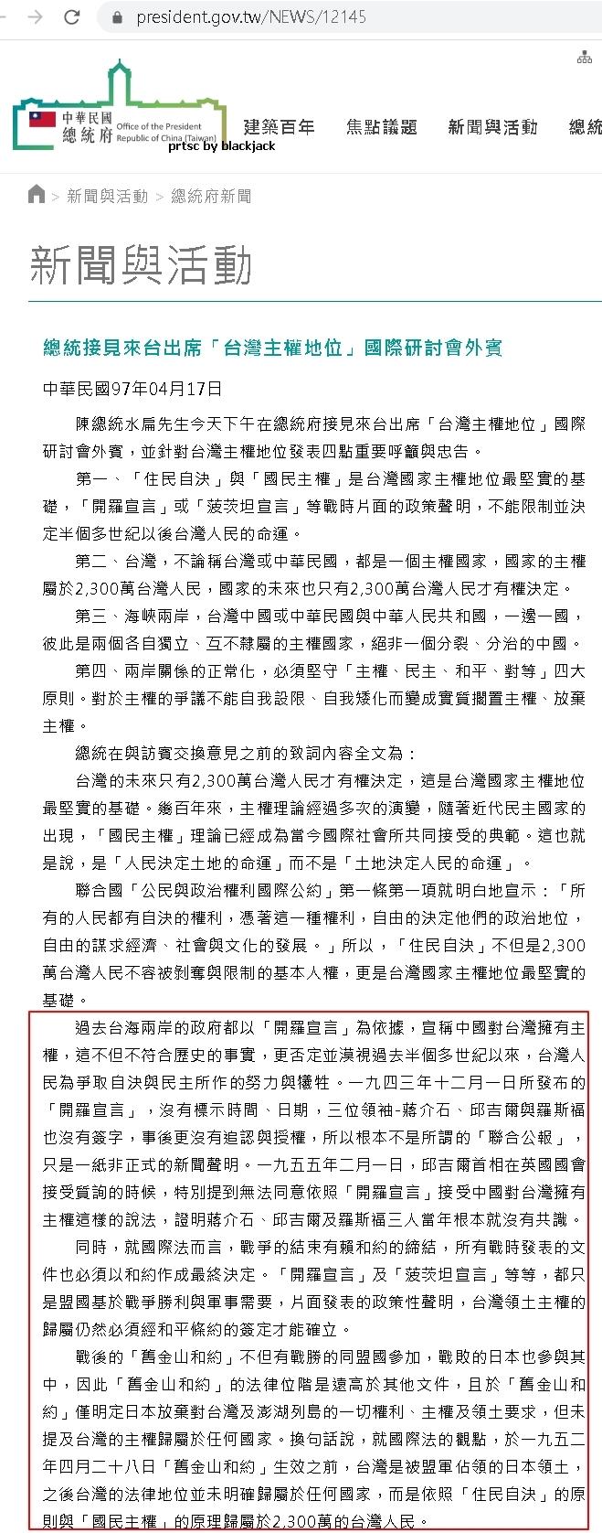 陳水扁主張「開羅宣言只是一紙非正式的新聞聲明」翻攝總統府網站