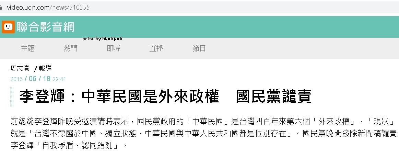 李登輝認為中華民國是「外來政權」翻攝聯合報網站