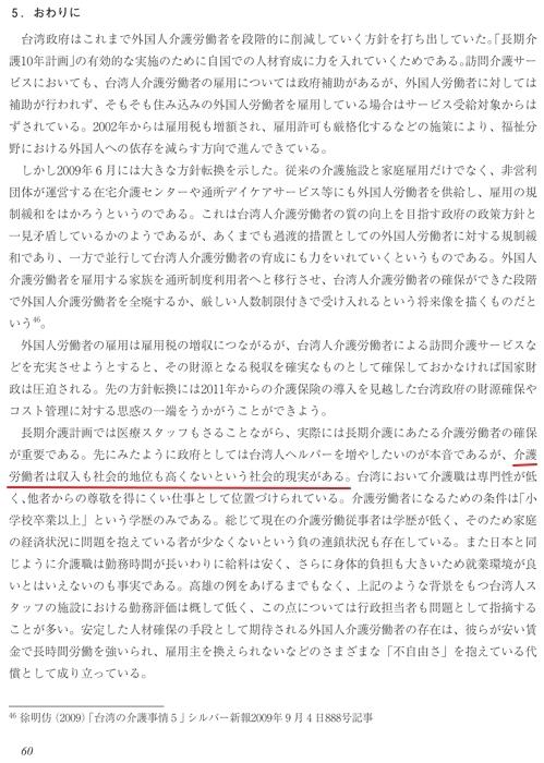 高知縣立大學文化學院副教授根岸忠在「台湾における外国人介護労働者の雇用」談到了外籍看護在臺灣的處境 翻攝其論文