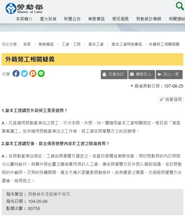 勞動部表示「家庭類看護工」並非適用勞動基準法之工作者 翻攝勞動部網站