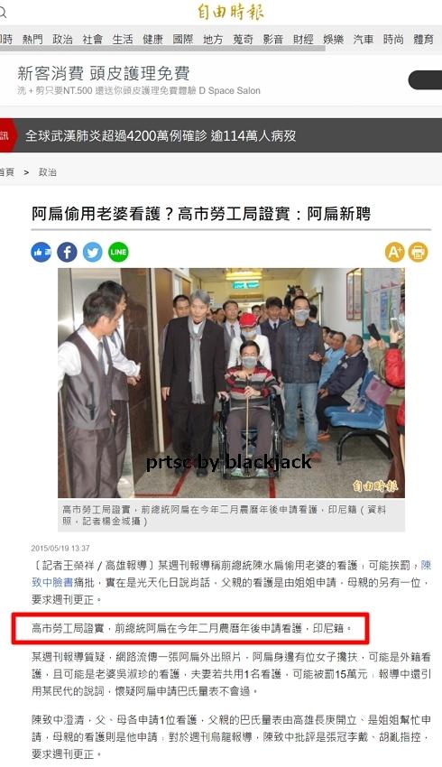 高雄市勞工局指陳水扁自2015年申請外籍看護 翻攝自由時報