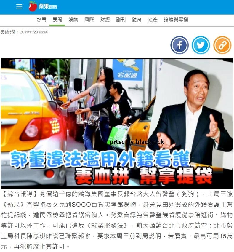郭台銘太太曾馨瑩被直擊到百貨公司血拚 翻攝蘋果日報