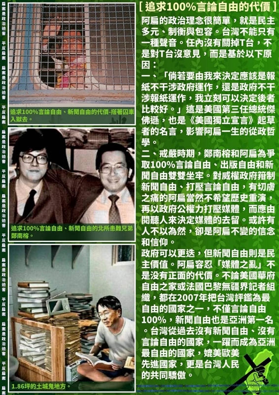 陳水扁在臉書主張不應該對中天撤照 取自其臉書