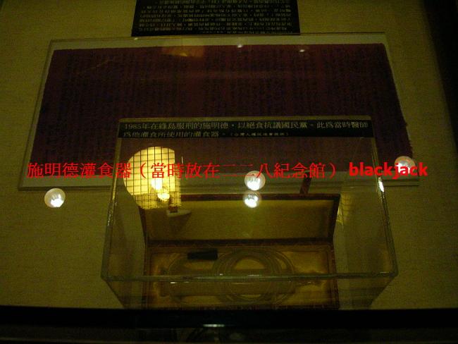 二二八紀念館曾展出對施明德強制灌食的器具 筆者攝