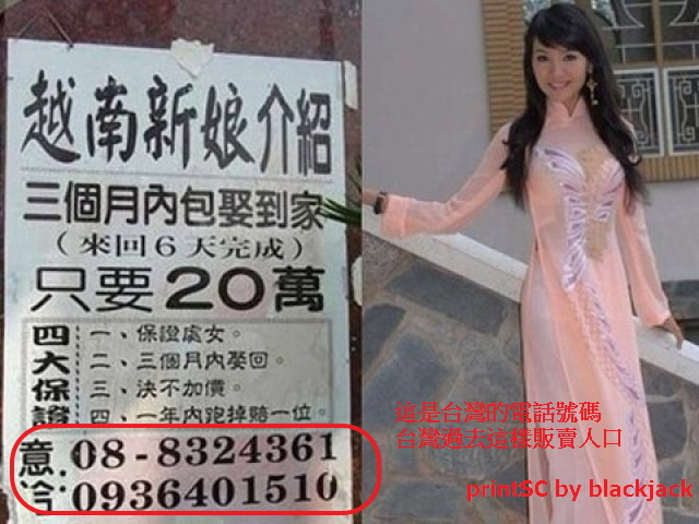 台灣曾大量出現販賣人口式的「越南新娘介紹」廣告