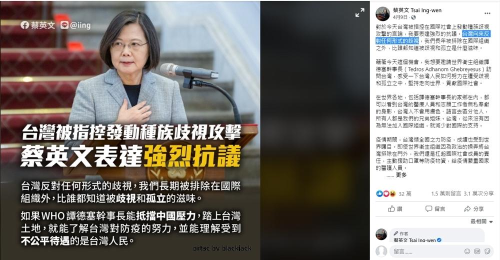 蔡英文總統表示台灣向來反對種族歧視 翻攝臉書