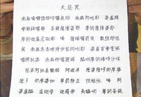 越南女子阮氏五年前嫁到台灣,才發現丈夫還與前妻在一起,娶她是為了要傳宗接代,痛苦不堪的她學寫大悲咒,希望為自己消災。 記者林宛諭/攝影 2005/08/17 聯合報
