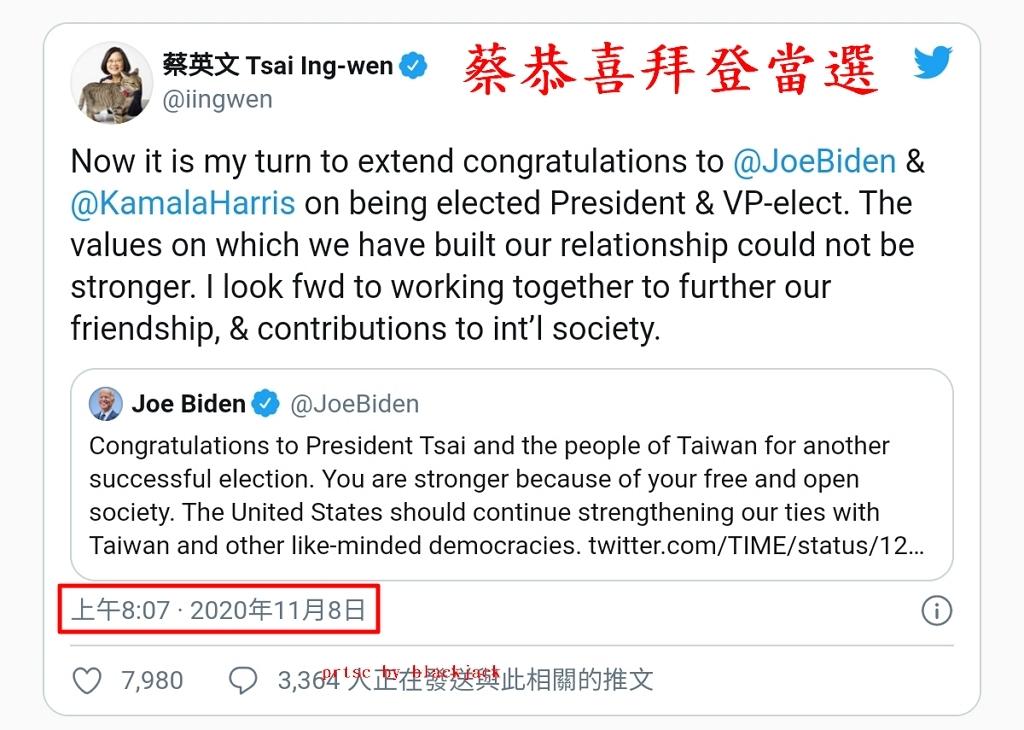 蔡英文在美國官方宣布拜登當選前恭賀