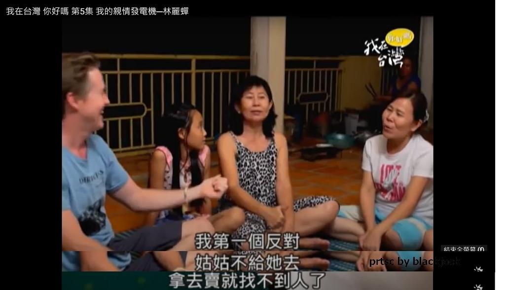 姑姑反對林麗蟬嫁到臺灣 翻攝公視 我在台灣 你好嗎 第5集 我的親情發電機─林麗蟬