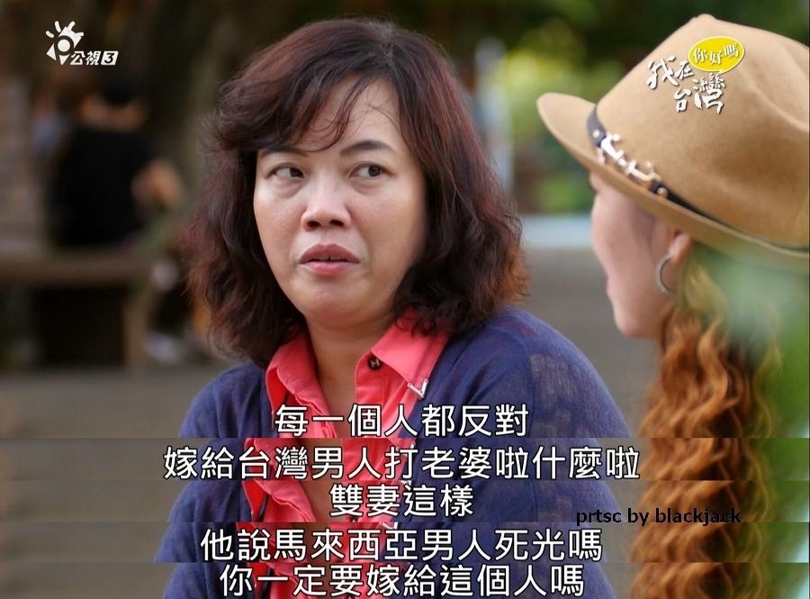 馬來西亞籍外籍配偶嫁來台灣前遭到反對 翻攝 公視 【我在台灣你好嗎】第80集_大馬文化的推手_馬來西亞_陳鑀枚