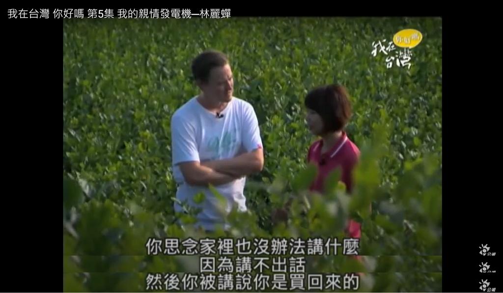 林麗蟬嫁到臺灣後備受艱辛 翻攝公視 我在台灣 你好嗎 第5集 我的親情發電機─林麗蟬