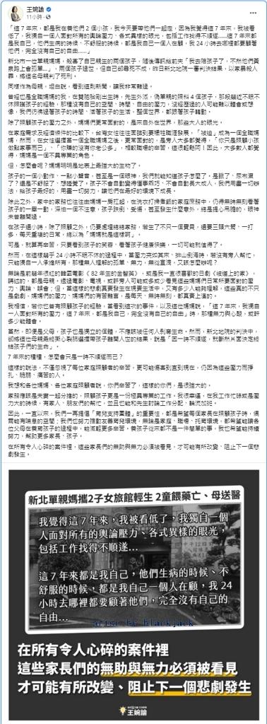 立委王婉諭、隋棠、婦女新知紛紛批評法官判單親母親死刑 翻攝臉書與婦女新知網站