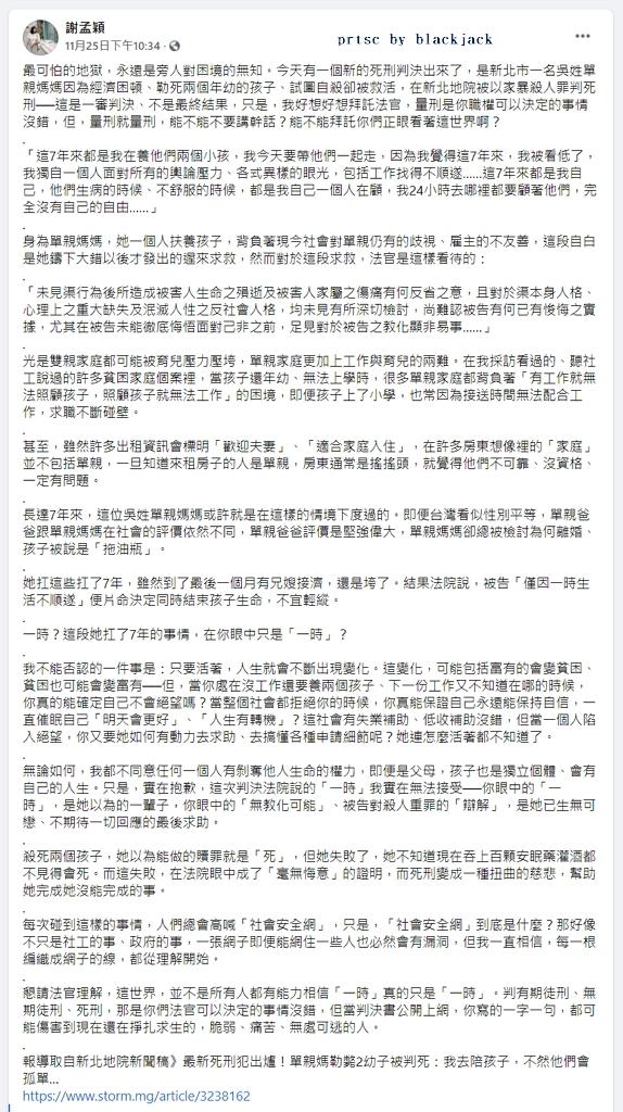 前文提及記者謝孟穎在臉書上對於法官在判決中提到「僅因一時生活不順遂」提出反駁 翻攝其臉書