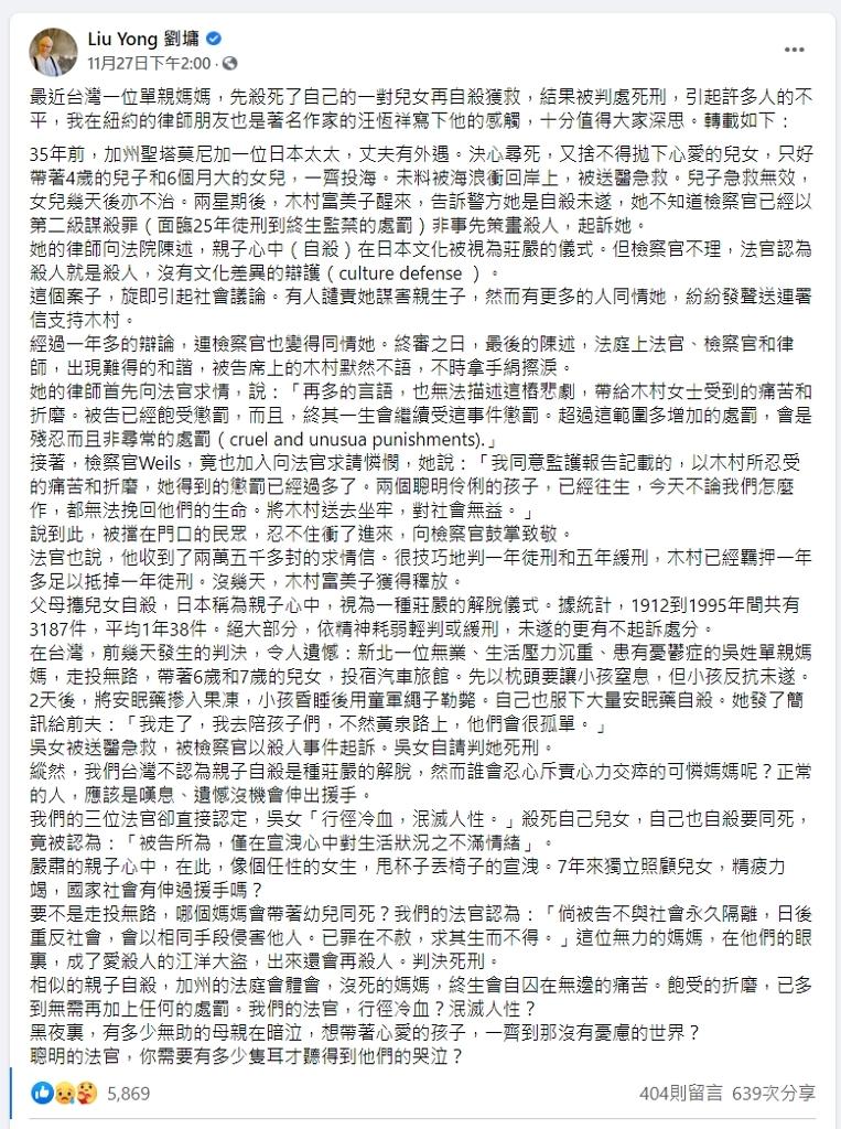 作家劉墉轉貼紐約律師汪恆祥的文章 翻攝其臉書