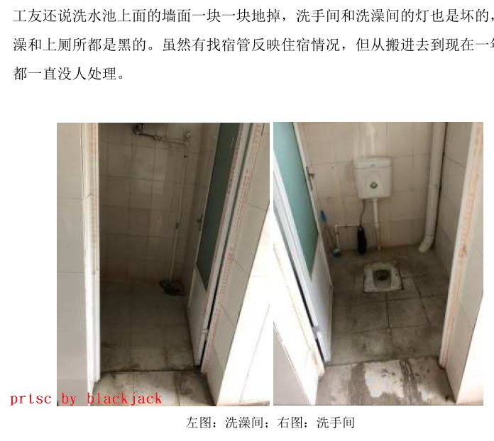2018年6月10日的中國勞工觀察,衡陽富士康工廠調查報告