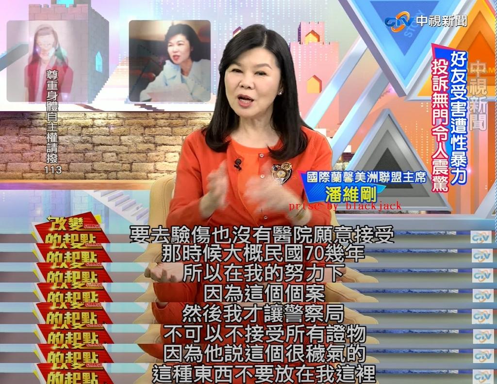 臺灣在四十年前非常保守,無性侵被害人的人權可言,警察局連證物也不願保管 翻攝 youtube