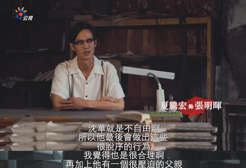 飾演張明暉的夏騰宏認為沈華性侵行為來自「不自由」加上有一個很壓迫的父親