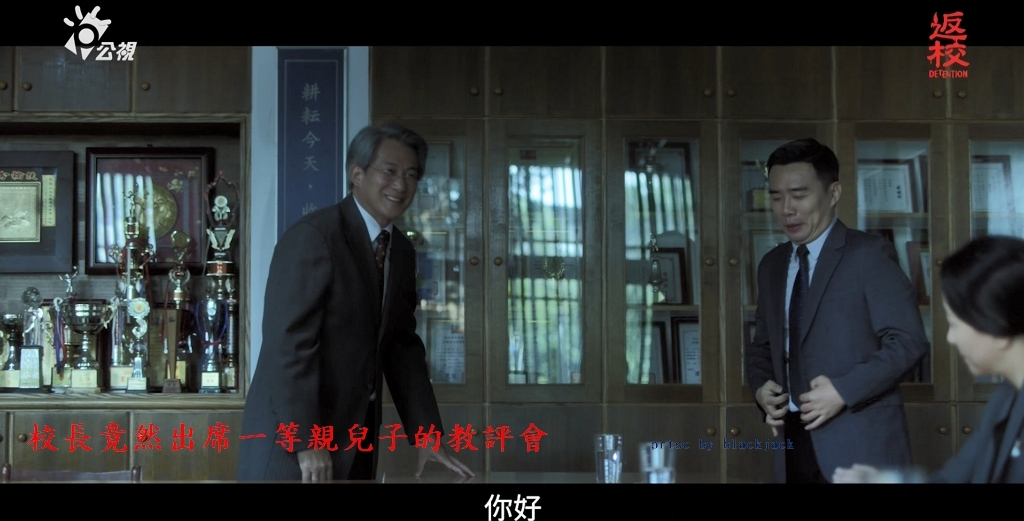 《返校》第五集,校長違反教評會辦法,出席自己兒子沈華的教評會