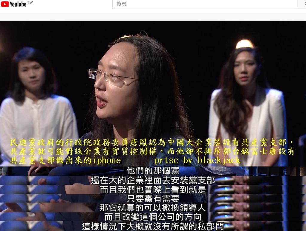 唐鳳出席公視《老大哥永遠看著你》播出後討論,唐鳳說他們討論過中國企業即使是私營,但因為有共產黨支部,就有可能被共黨控制而應排除其產品 翻攝youtube