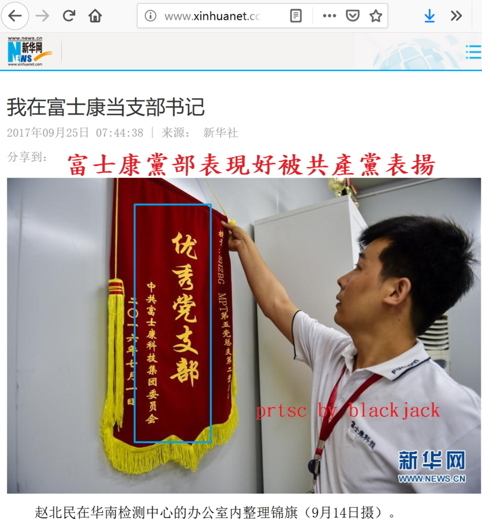 新華社報導共產黨在富士康內部設立黨支部 翻攝 新華網