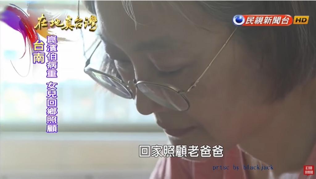 崑濱伯病重,將從護理師退休的女兒毅然回家照顧父親 翻攝youtube