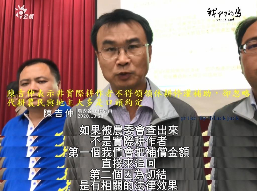 農委會主委陳吉仲表示補助只有實際耕作者能領 翻攝 公視「我們的島」