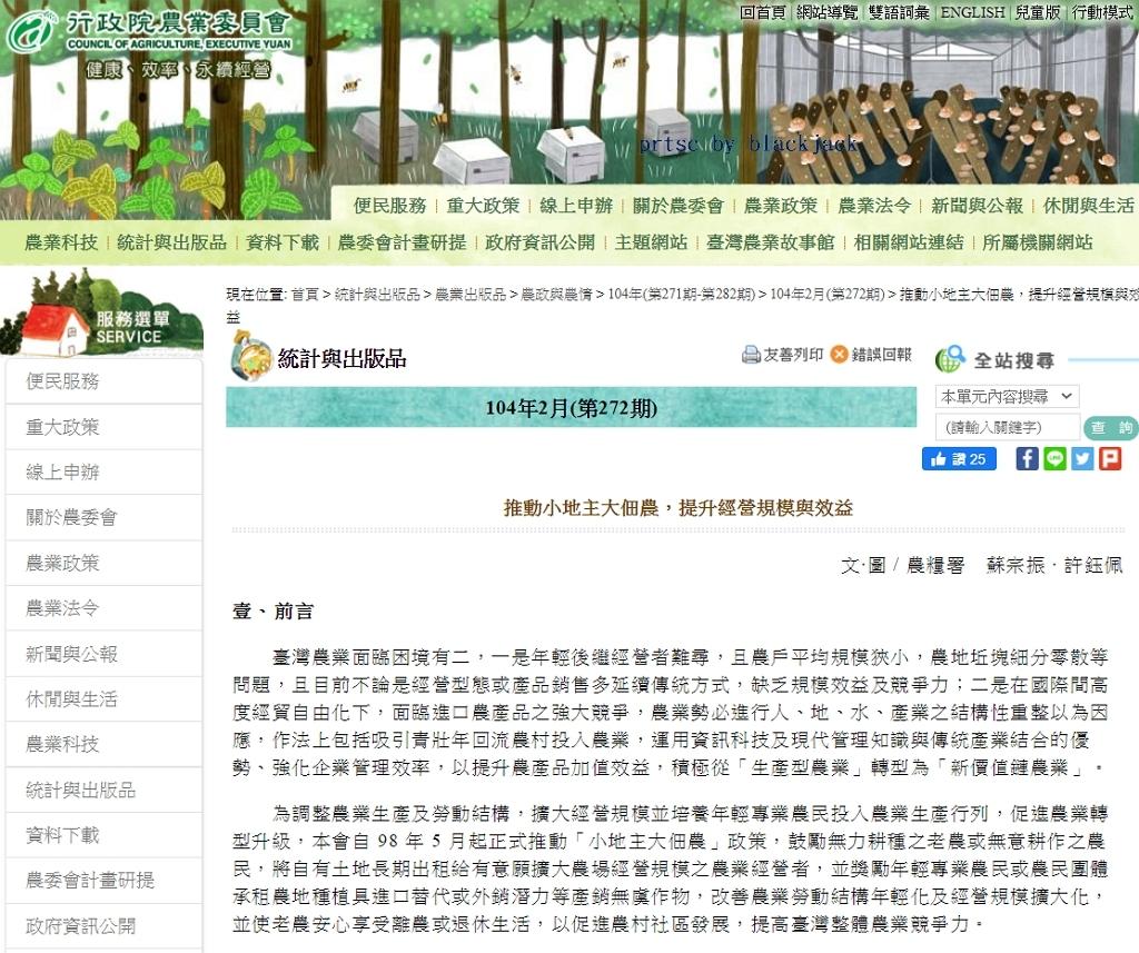農委會鼓勵小地主大店農 翻攝 農委會網站