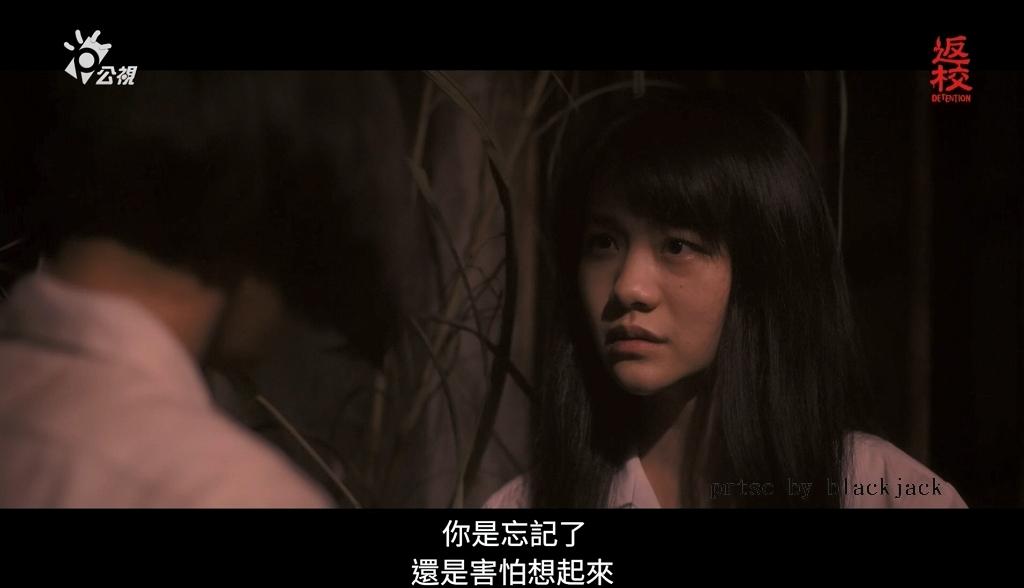 劉芸香則回到過去揭露學姐方芮欣才是當初告密父親及害死讀書會的兇手,並說出經典台詞「你是忘記了還是害怕想起來」終結了這個無盡的輪迴 翻攝公視