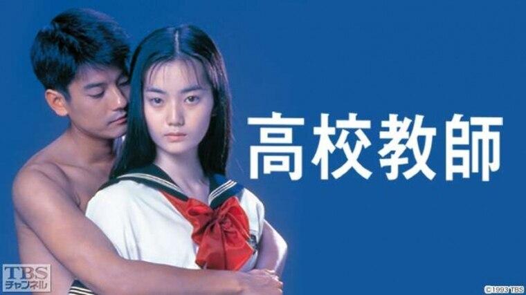 唐澤壽明版本的《高校教師》
